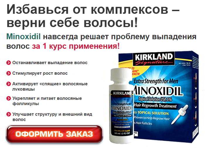 Миноксидил купить