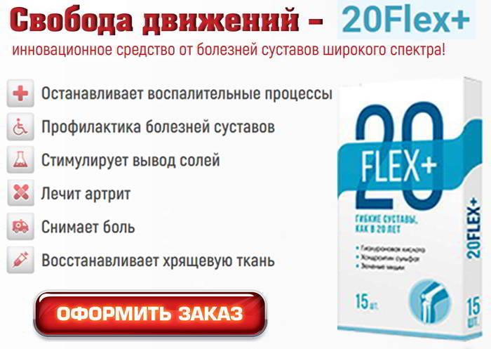 20Флекс+ купить в аптеке
