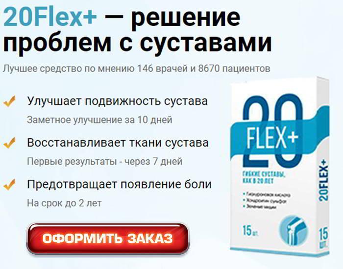 Купить 20Flex+