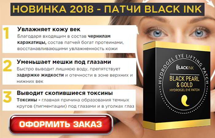 Купить в аптеке Black Ink патчи для глаз