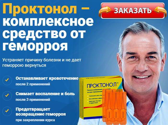 Проктонол купить