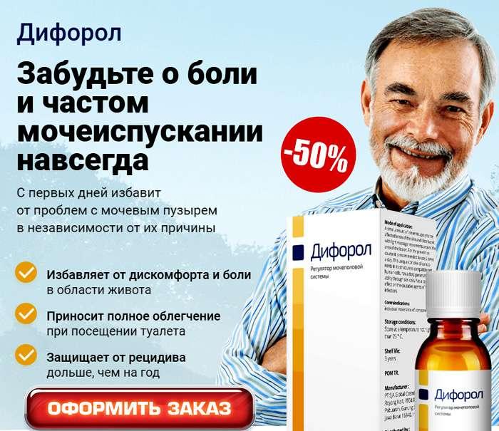 Лекарство дифорол купить по сниженной цене