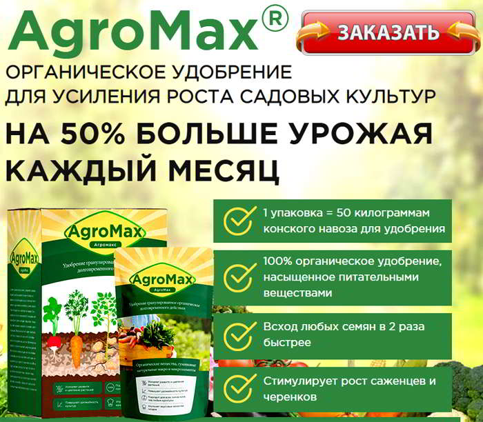 Купить агромакс
