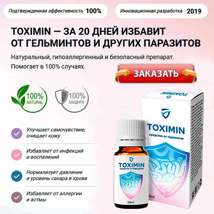 Купить токсимин