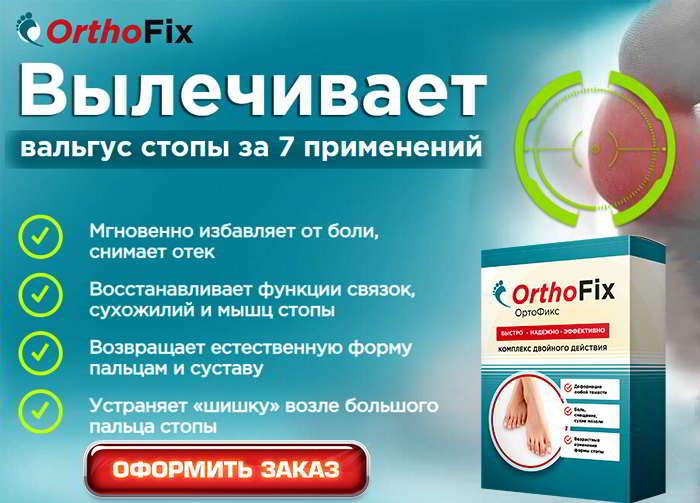 Ортофикс купить