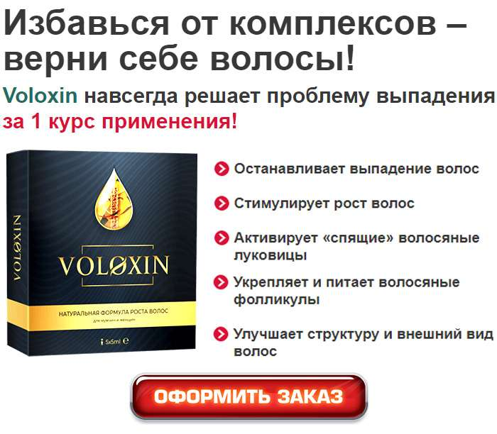 Voloxin купить по доступной цене