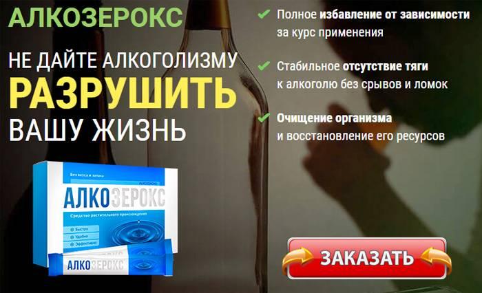 Препарат Алкозерокс купить по доступной цене