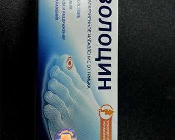 Упаковка экзолоцина от грибка ногтей