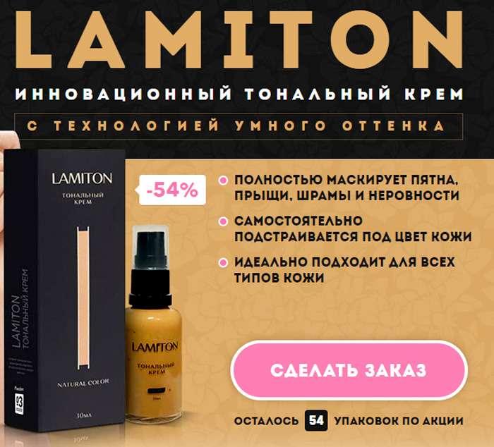 Крем Ламитон купить по привлекательной цене
