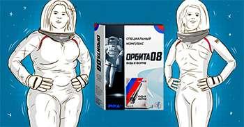Похудение с Орбитой 08