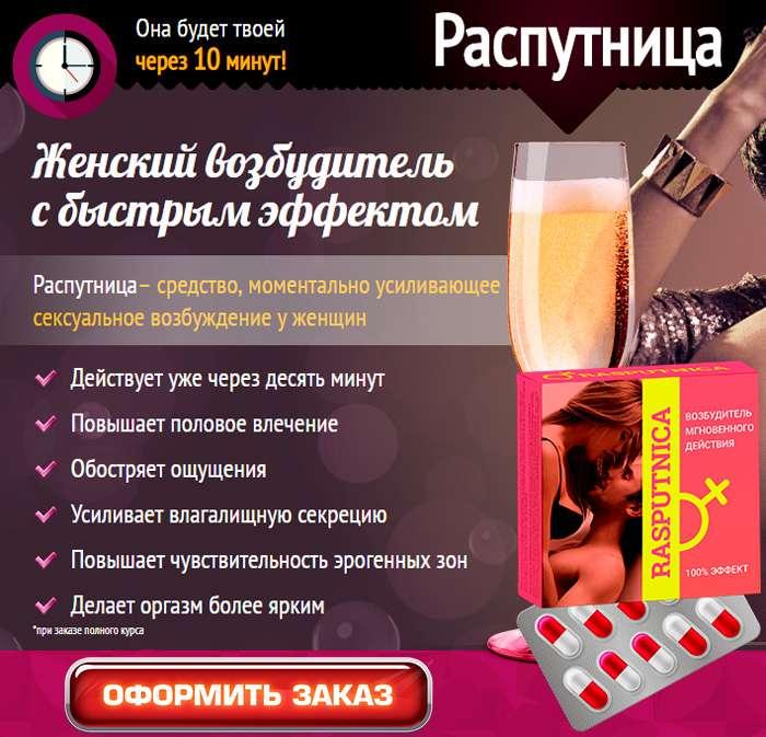 Возбудитель Распутница купить