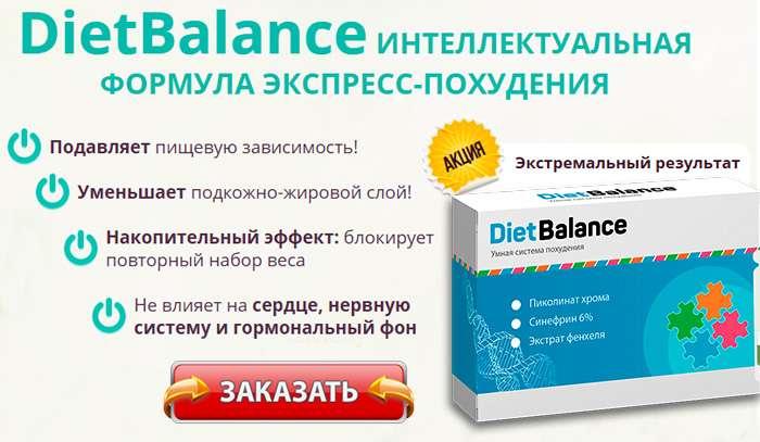 dietbalance купить по доступной цене