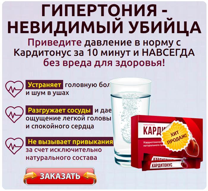 Лекарство Кардитонус купить по доступной цене