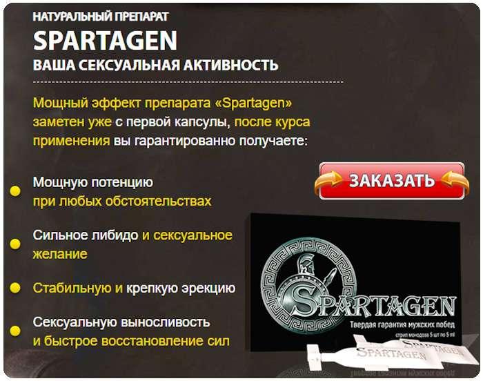 Препарат Спартаген купить по доступной цене