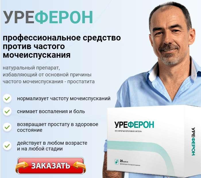 Лекартсво Уреферон купить по демократичной цене