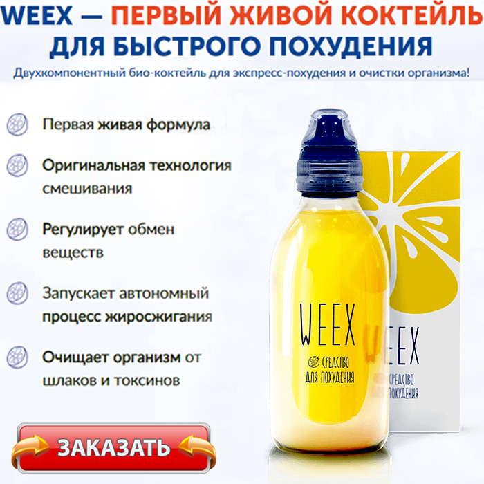 Коктейль weex купить по доступной цене