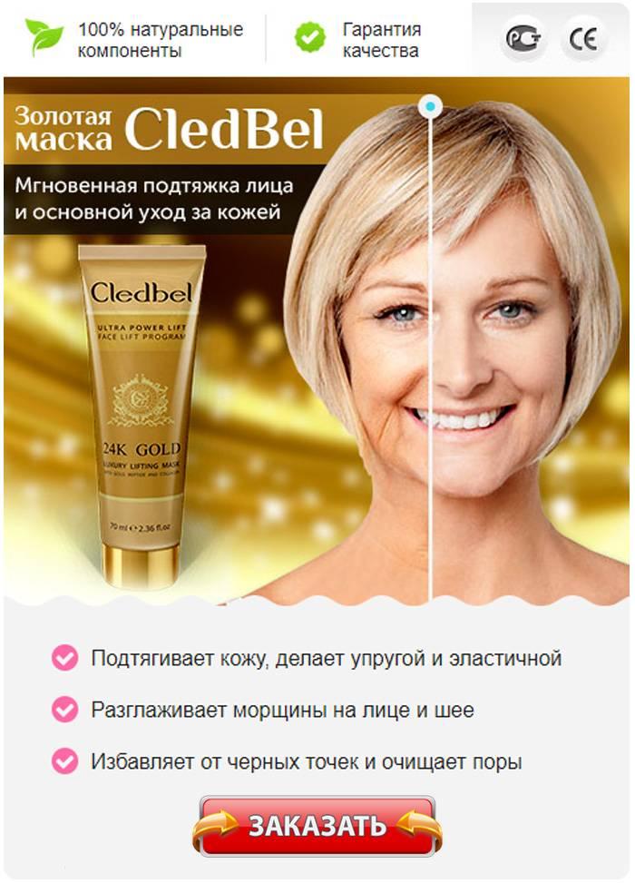 Купить маску Cledbel по доступной цене
