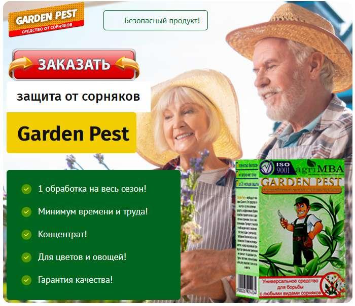Средство garden pest купить по доступной цене