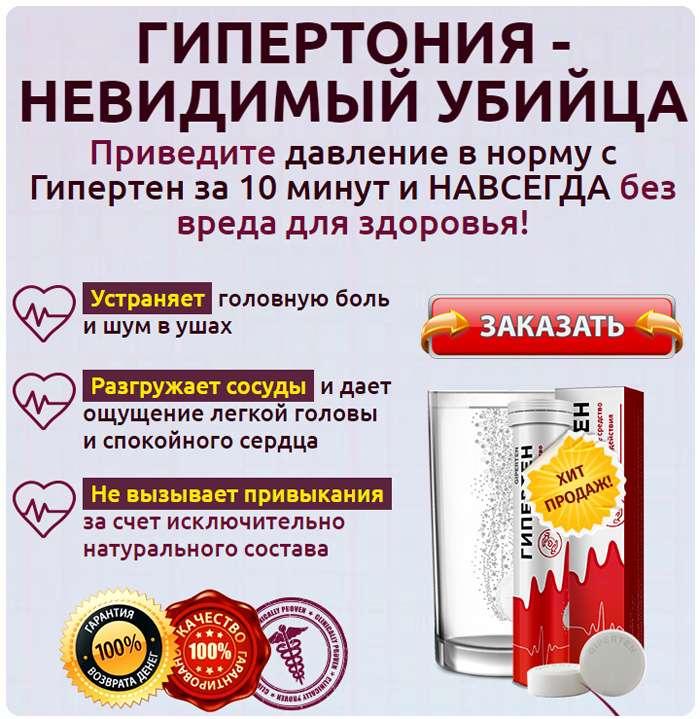 Лекарство Гипертен купить по доступной цене