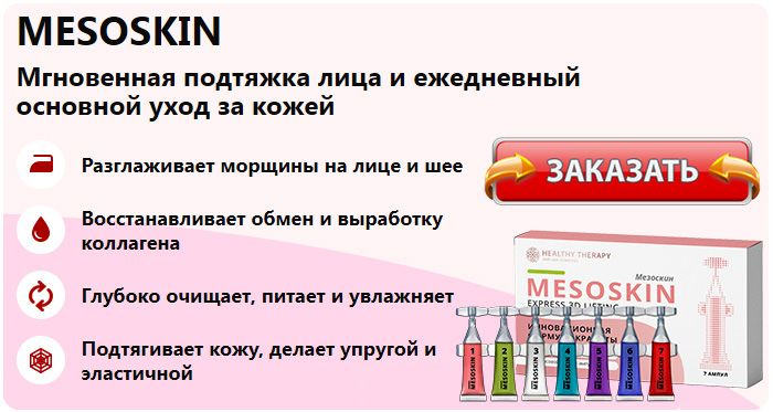 Ампулы Мезоскин купить по доступной цене