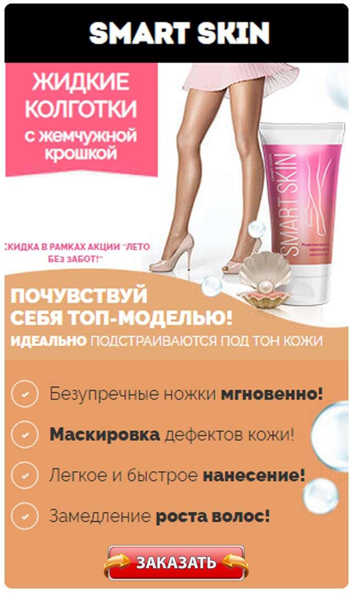 Жидкие колготки smart skin купить по доступной цене
