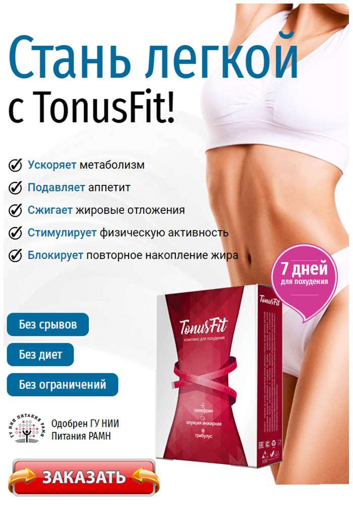 Препарат tonusfit купить по доступной цене