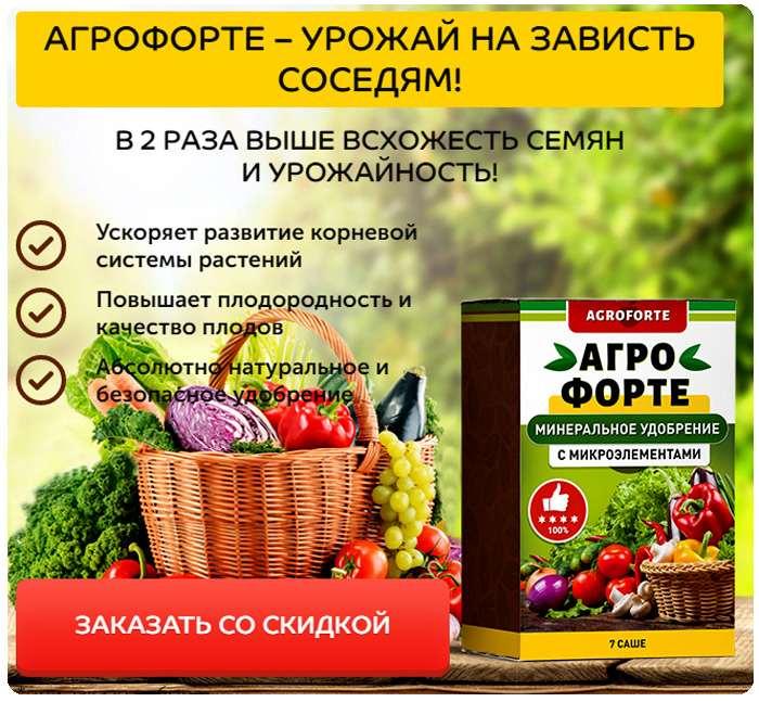 Удобрение Агрофорте купить по доступной цене