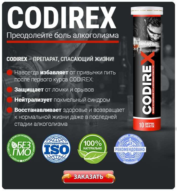 Шипучие таблетки Кодирекс купить по доступной цене