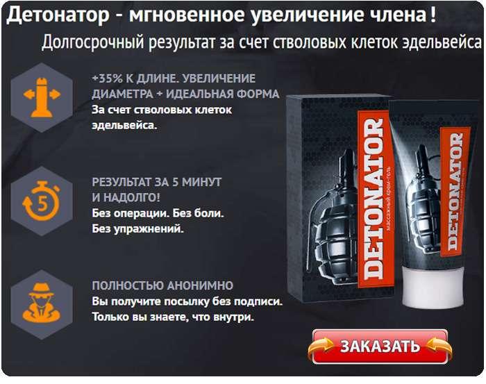 Крем Детонатор купить по доступной цене