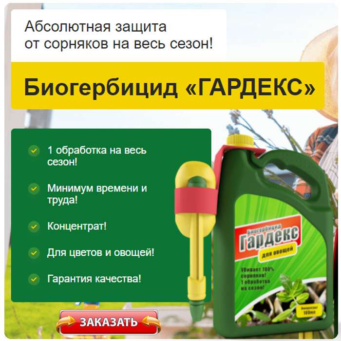 Биогербицид Гардекс купить по доступной цене