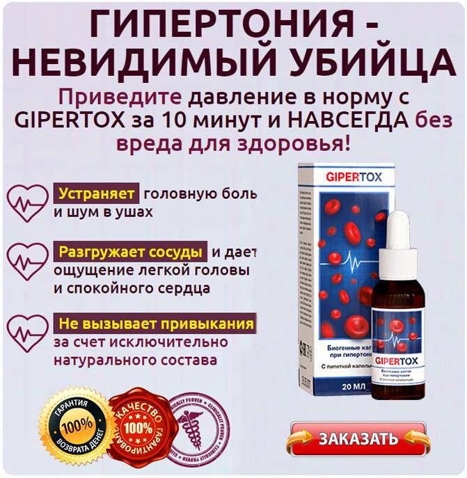 Препарат Гипертокс купить по доступной цене