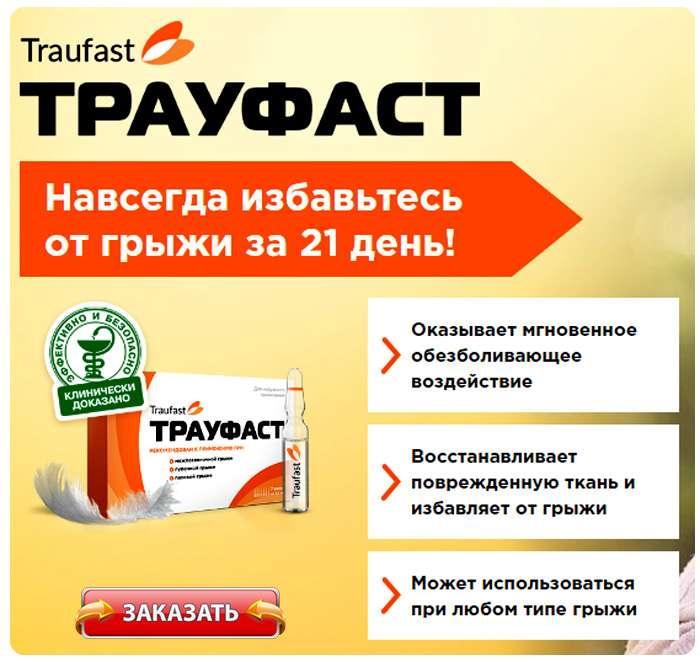 Препарат Трауфаст купить по доступной цене