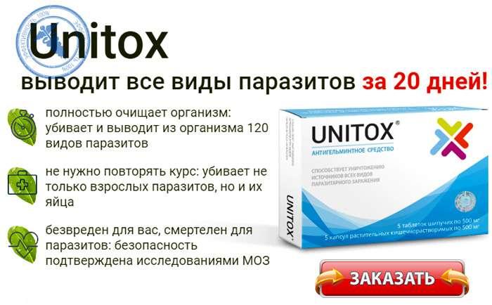 Препарат unitox купить по сниженной цене