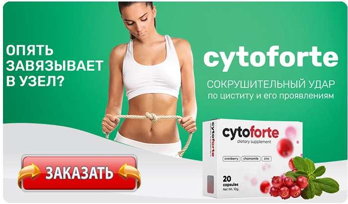 Cytoforte купить по доступной цене