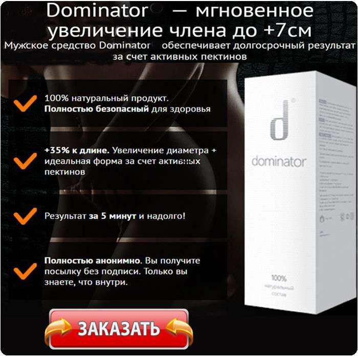 Спрей Доминатор купить по доступной цене