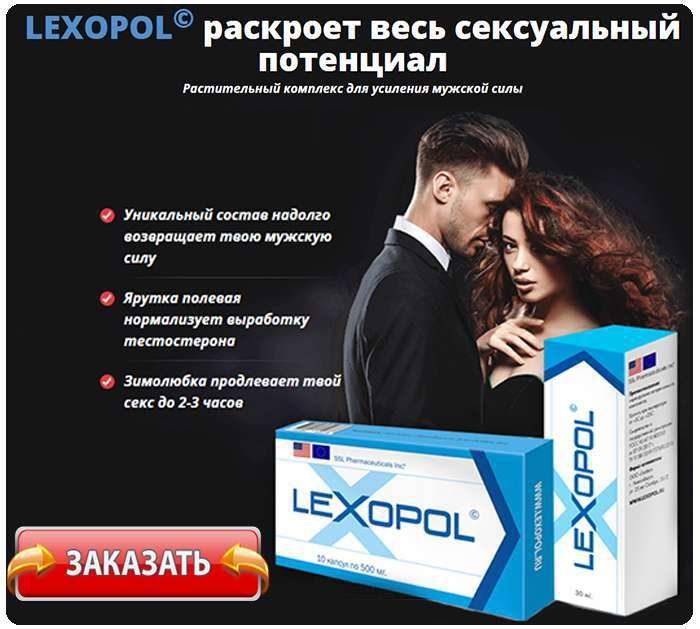 Лексопол купить по доступной цене