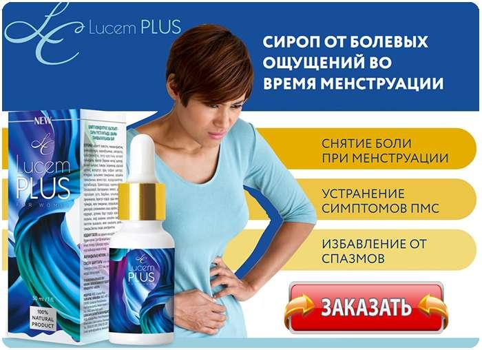 Купить Lusem Plus по выгодной цене