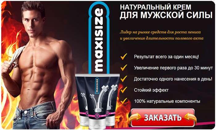 Maxisize купить по доступной цене