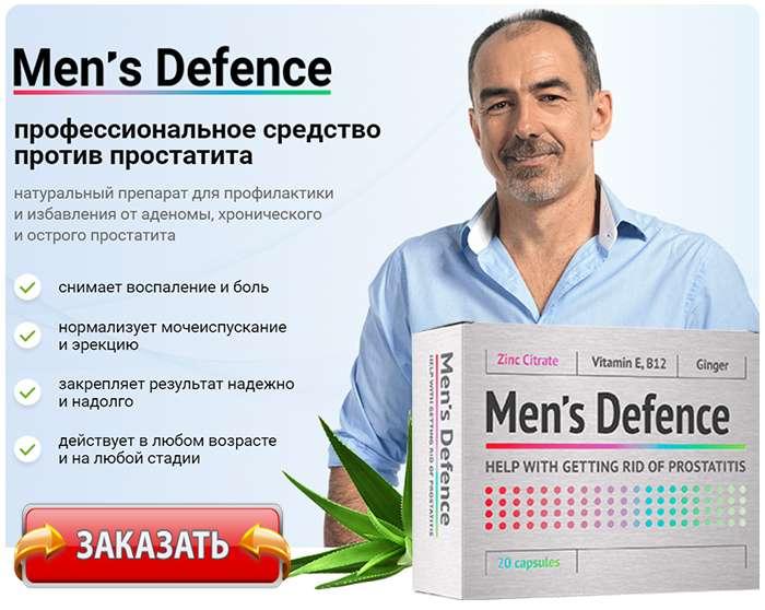 Mens Defence купить по выгодной цене