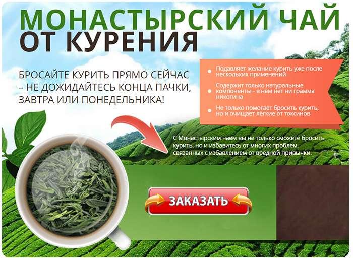 Монастырский чай купить по доступной цене