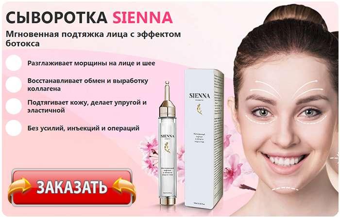 Sienna Lifting купить по доступной цене