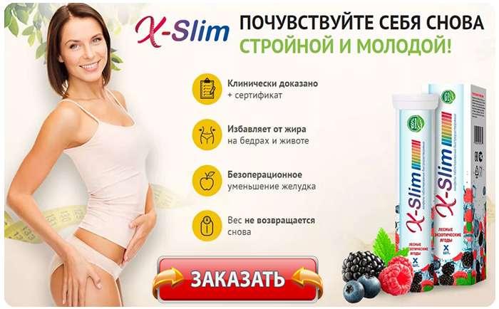 X Slim купить по доступной цене