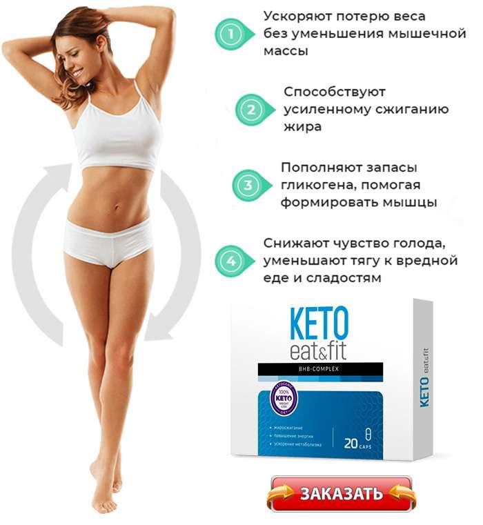 Купить Keto Eat&Fit по выгодной цене