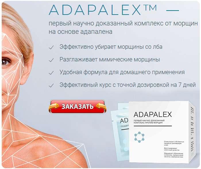 Крем adapalex купить по выгодной цене