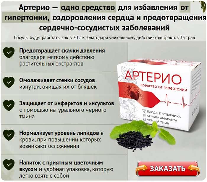 Препарат Артерио купить по выгодной цене