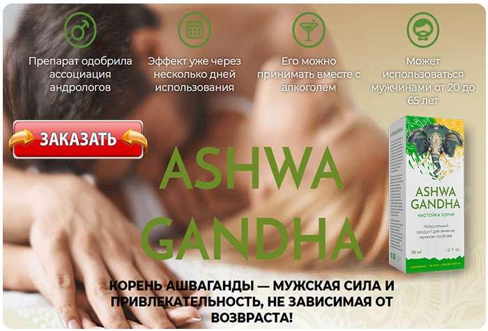 Ашваганда купить по выгодной цене