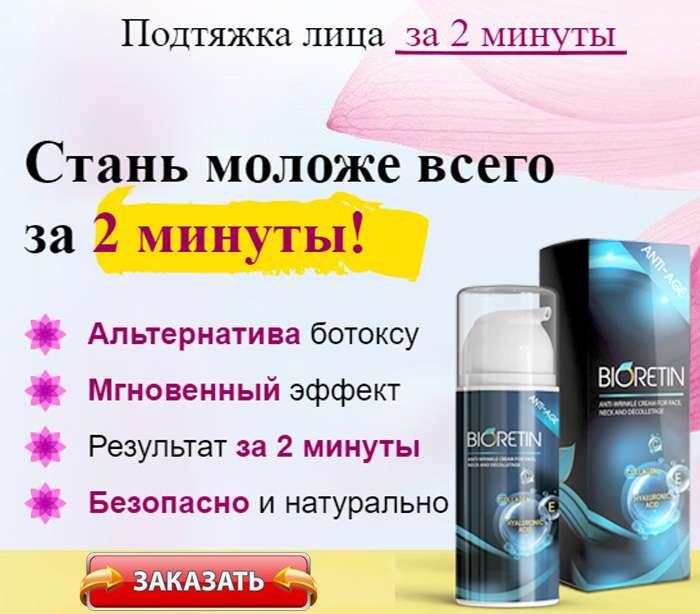 Крем Биоретин купить по доступной цене