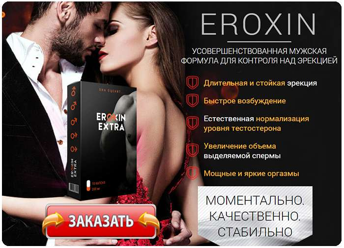 Eroxin Extra купить по выгодной цене