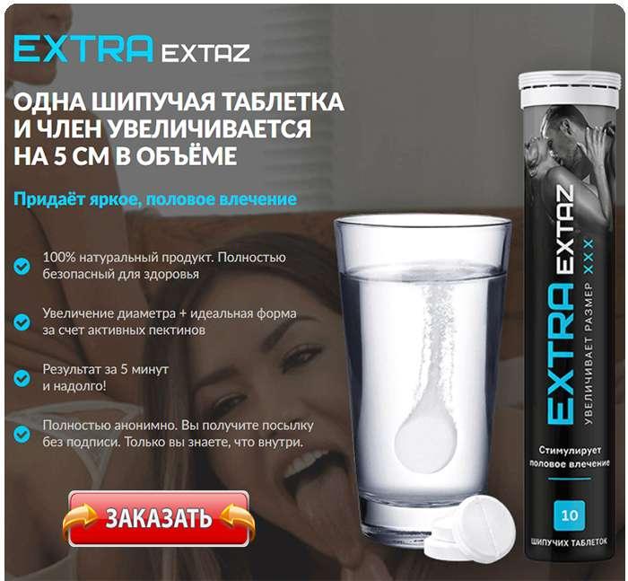 Extra Extaz купить по выгодной цене