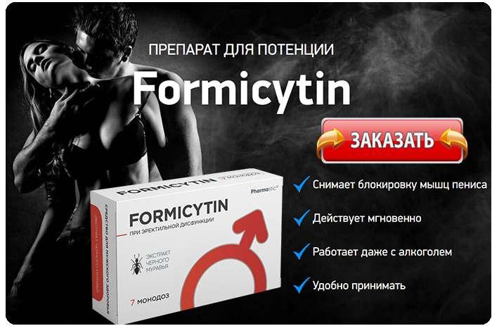 Формицитин купить по выгодной цене